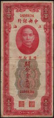 American Bank Note Company 1930/'s
