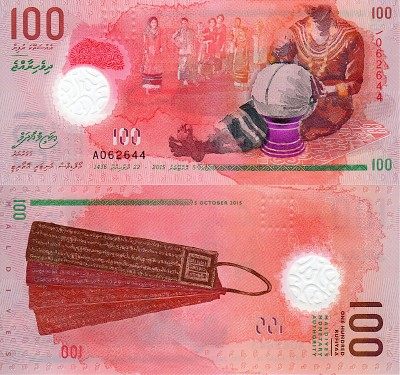 Maldives 2015 Polymer Uncirculated Note 10 Rufiyaa
