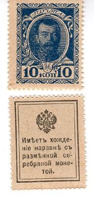Russia postage stamp currency 10 Kopeks 1915 UNC P#21