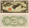 Chinese bank note - click to enlarge